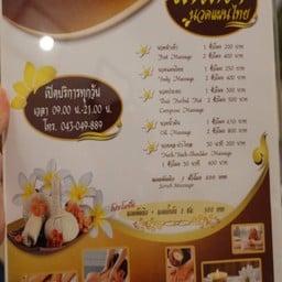 มนตรานวดแผนไทย