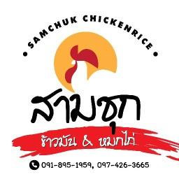 สามชุก ข้าวมันไก่ ข้าวหมกไก่