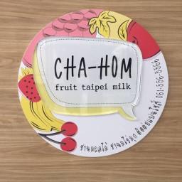 ชานมไข่มุกพ่นไฟ  CHA-HOM FIRE TEA สาขากระทรวงพาณิชย์) กระทรวงพาณิชย์