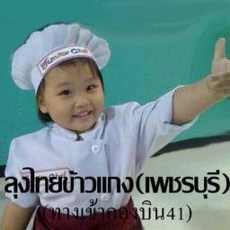 ข้าวแกงลุงไทย หน้ากองบิน 41
