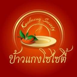 ข้าวแกงโซไซตี้ - Khaokaeng Society