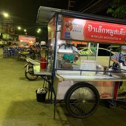 ผ่านมากาญจนบุรี ศ ส อา สามารถลองมาชิม หมูสะเต๊ะ ป้าเล็กโต้รุ่งได้ ขายมากว่า 40 ป