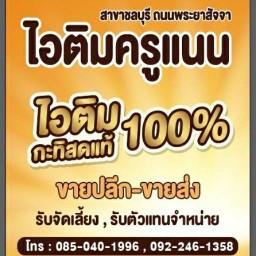 ไอศกรีมกะทิสดBy Kru Nan สาขาชลบุรี ถนนพระยาสัจจา ชลบุรี ถนนพระยาสัจจา