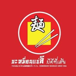 บะหมี่คนแซ่ลี Bamee Kon Sae Lee ทองหล่อ - Thonglo