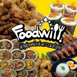 FOODWILL - รวม 4 ร้านเด็ดไว้ในที่เดียว !! ชานมไข่มุก ส้มตำ ยำ ไก่ทอด ไก่ย่าง หมูทอด กะเพรา