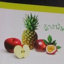 I Love Fruit Juice