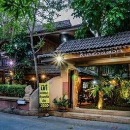 บ้านสวน cafe & restaurants