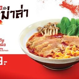 บะหมี่ไต้หวันซุปหม่าล่าเนื้อ