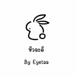 หิวอะดิ By Eyetaa