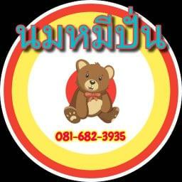 นมหมีปั่น สั่งเลย ( นาคนิวาส16 )