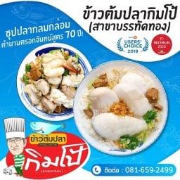 ข้าวต้มปลากิมโป้ (เฮียฮ้อ) สาขาบรรทัดทอง