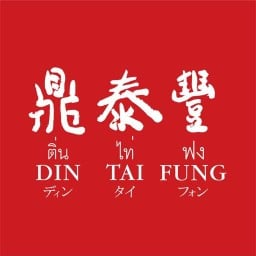 Din Tai Fung เซ็นทรัลเอ็มบาสซี