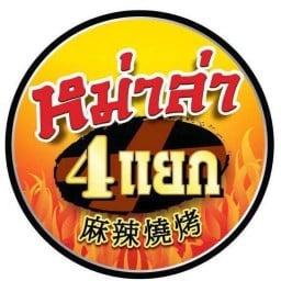 หม่าล่า 4 แยก 麻辣燒烤 อุดรธานี