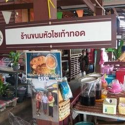 ร้านขนมหัวไช้เท้าทอด ตลาดอิงน้ำ สามโคก