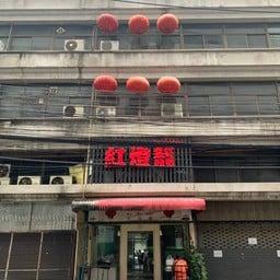 紅燈籠 Hong Teong Long หง เติง หลง