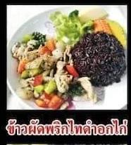ข้าวผัดพริกไทยดำอกไก่
