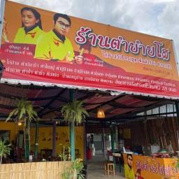 ร้านตำ ยำ ยโสและไก่ย่างวิเชียรบุรี สาขา 165