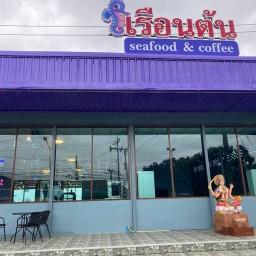 เรือนต้น seafood and coffee