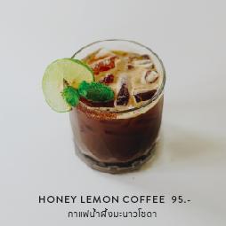 กาแฟน้ำผึ้งมะนาวโซดา