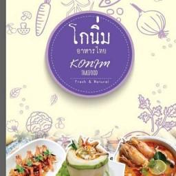 โกนิ่มอาหารไทย เชิงทะเล
