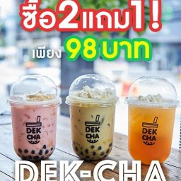 Dek-cha American Style ในเมือง นครราชสีมา