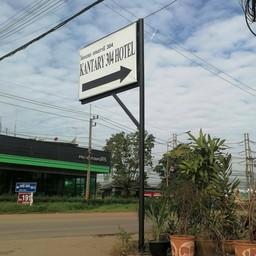 Kantary 304 Hotel, Prachinburi