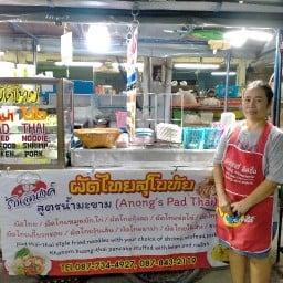 อนงค์ ผัดไทยสูตรน้ำมะขาม (ตลาดโต้รุ่ง)