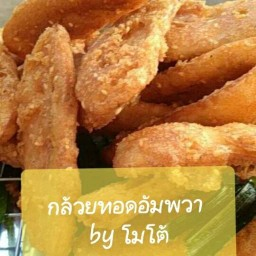 กล้วยทอดอัมพวา by โมโต้ ปตท. เอ็กซ์เพิรท์ รีเทล