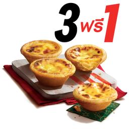 ทาร์ตไข่ 3 ชิ้น ฟรี 1 ชิ้น
