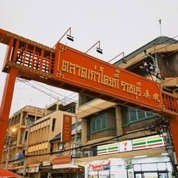 ตลาดเก่าโคยกี๊ราชบุรี