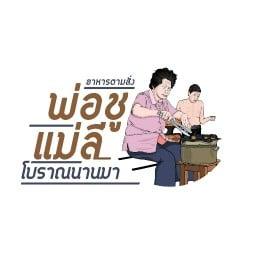 ร้านอาหารตามสั่ง By พ่อชู แม่ลี - โบราณนานมา