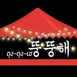 ตุงตุงเฮ tungtunghaekku