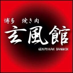 Gen Pu Kan Thonglor ทองหล่อ