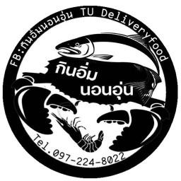 กินอิ่มนอนอุ่น TU Deliveryfood ธรรมศาสตร์ รังสิต