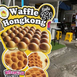 Hong Kong waffle สงขลา สงขลา