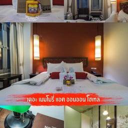 โรงแรมเดอะเมมโมรีแอทออนออน