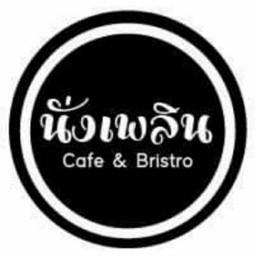 นั่งเพลิน Cafe&bistro