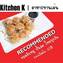 Kitchen K ( ข้าวไข่เจียว ข้าวกะเพรา ขนมจีบ อาหารทานเล่น ของทอด ) ประชาชื่น