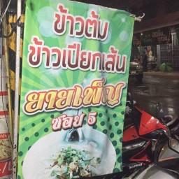ร้านข้าวเปียกเส้นยายเพ็ญ(เจ๊นิด)ป้ายสีเขียว