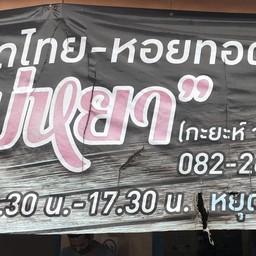 ผัดไทย หอยทอด แม่หยา