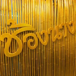 ร้านอาหารไทยช้องนาง