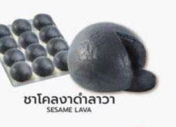 ชาโคลงาดำ ลาวา (แบบเย็น ไม่มีแพคเกจ)