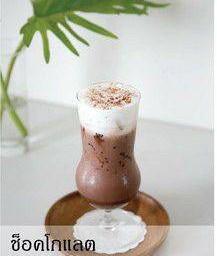 ช็อคโกแล็ต