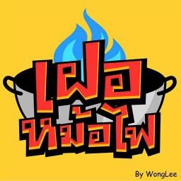 เฝอหม้อไฟ by WongLee สาขาลาดพร้าว 71