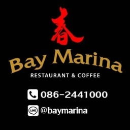 Bay Marina Restaurant & Coffee By Chunlee Grand เบย์มาริน่าสาขาในเมือง