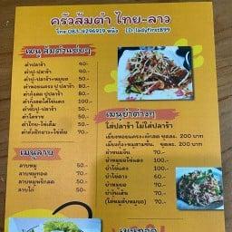 ครัว ส้มตำไทย-ลาว วิภาวดี44