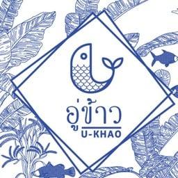 อู่ข้าว U-Khao Restaurant&Cafe