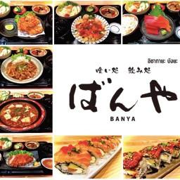 ばんや Banya Thanks Dining Thailand Co.,Ltd.
