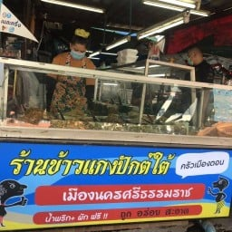 ร้านข้าวแกงปักษ์ใต้(ครัวเมืองคอน)เมืองนครศรีธรรมราช หลังมอราม หลังราม24แยก12