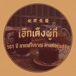 EKTENGPHUKI COFFEE (ร้านกาแฟโบราณ เอ็กเต็งผู่กี่) เยาวราช